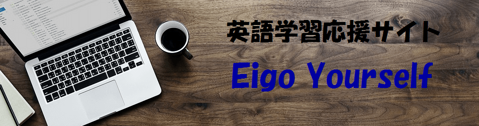 英語学習応援サイト:Eigo Yourself
