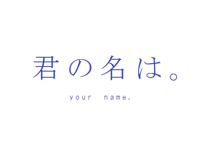 君の名は」で英語を学ぼう!:Pa...